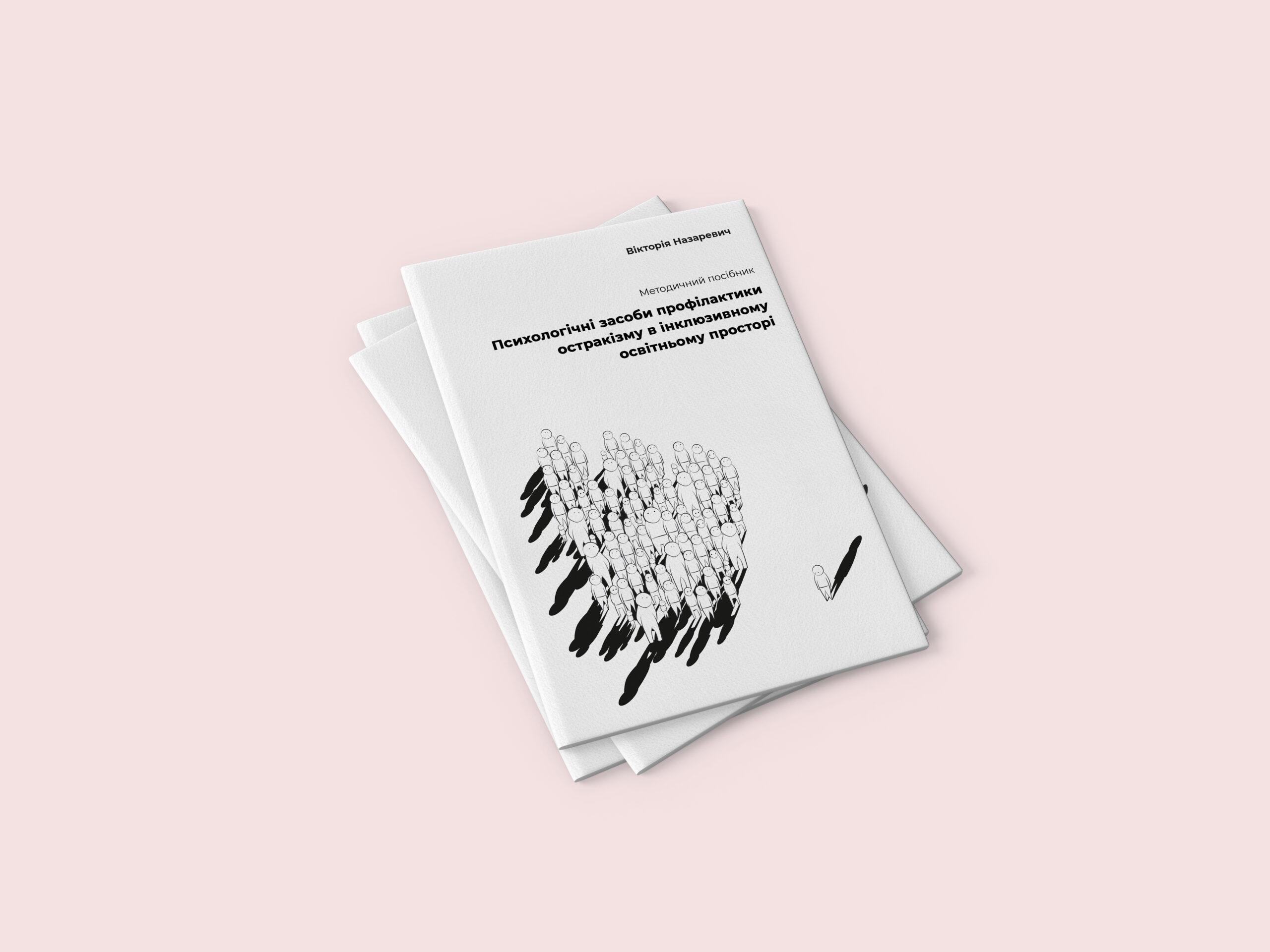 """Методичний посібник """"Психологічні засоби профілактики остракізму в інклюзивному освітньому просторі"""""""