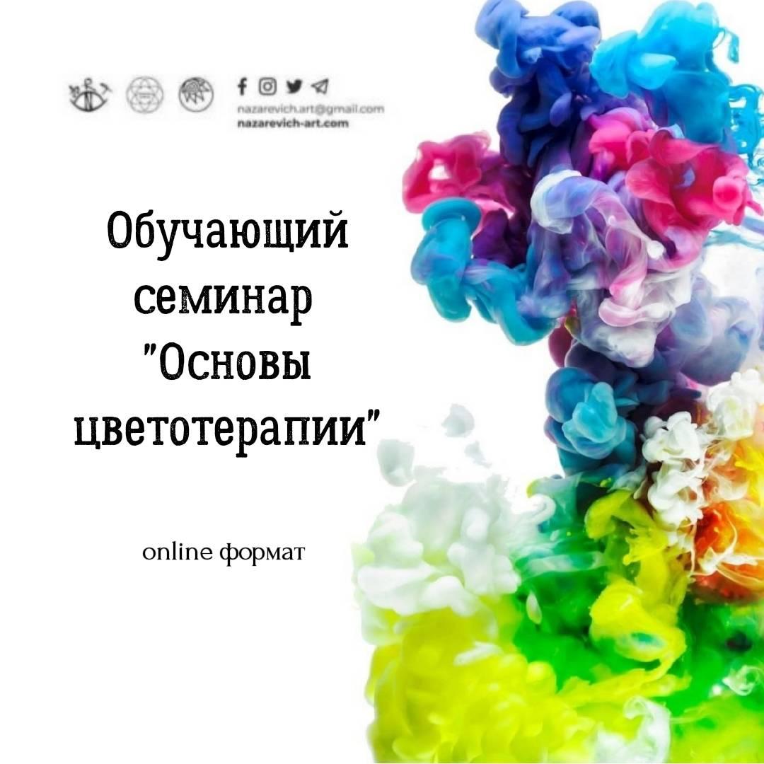 """Обучающий семинар """"Основы цветотерапии"""""""